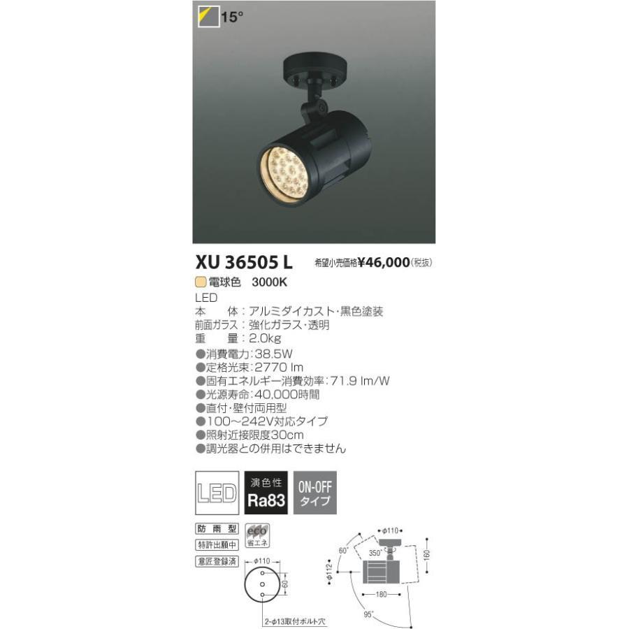 KOIZUMI コイズミ照明 LEDアウトドアスポットライト XU36505L XU36505L