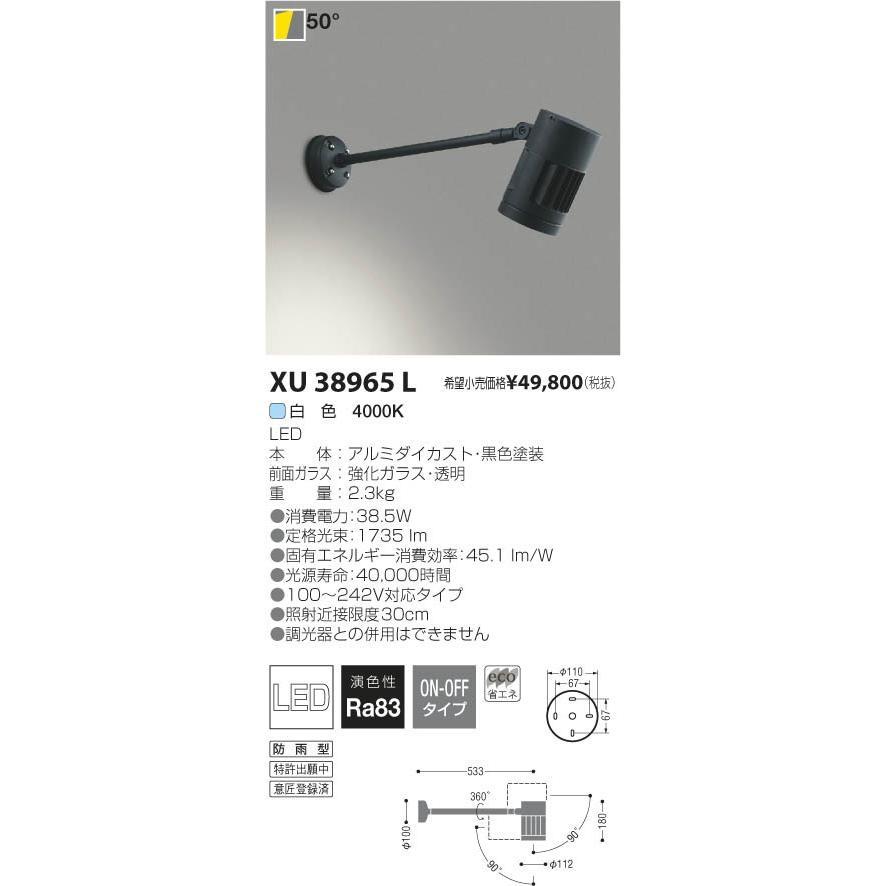 KOIZUMI コイズミ照明 LEDアウトドアアームスポットライト XU38965L