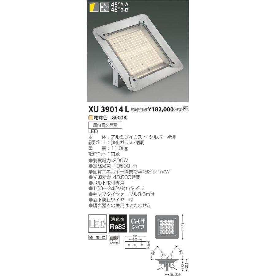 KOIZUMI コイズミ照明 LEDマルチベースライト XU39014L