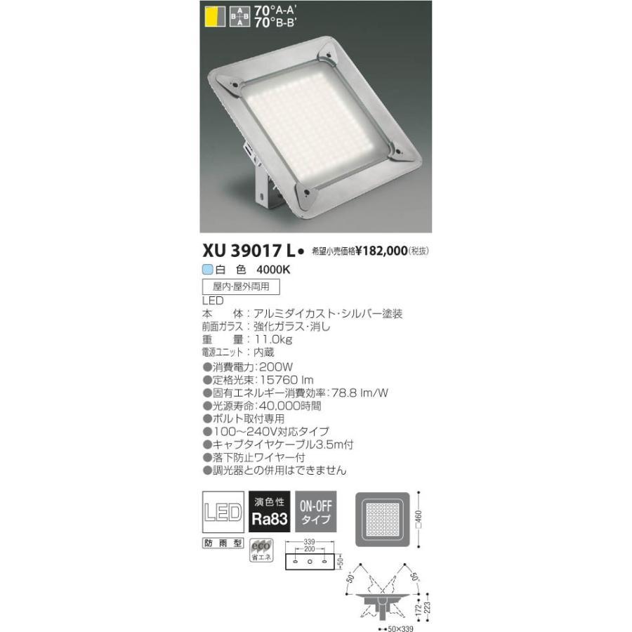 KOIZUMI コイズミ照明 LEDマルチベースライト XU39017L