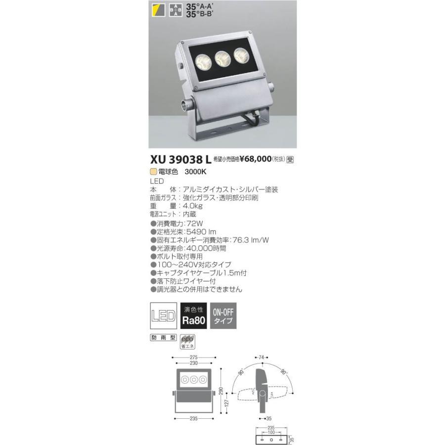 KOIZUMI コイズミ照明 LEDアウトドアスポットライト XU39038L