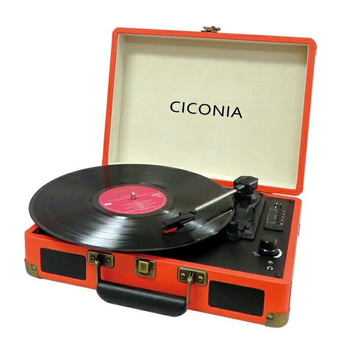 CICONIA チコニア クラシカルレコードプレーヤー 信頼 オレンジ TE-1907OR 超特価SALE開催 レコード 再生 オーディオ 蓄音機 懐かしい プレーヤー 代引不可 音楽