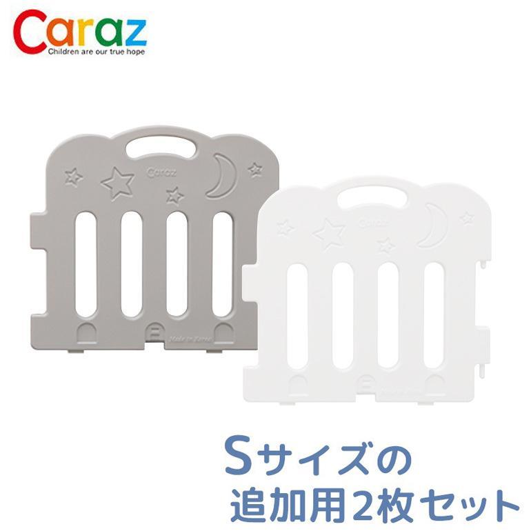 ベビーサークル caraz カラズ Sサイズ 2枚セット 出群 ベビーゲート 格安SALEスタート プレイヤード 長方形 柵 代引不可 北欧 パネル ゲート キッズ おしゃれ
