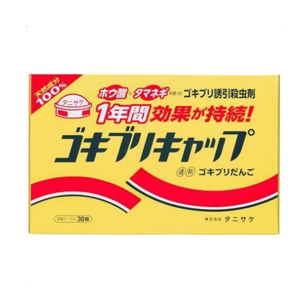 タニサケ 捧呈 ゴキブリキャップ 30個 殺虫剤 ゴキブリ 対策 害虫 置き型 室内 駆除 虫 殺虫 最安値