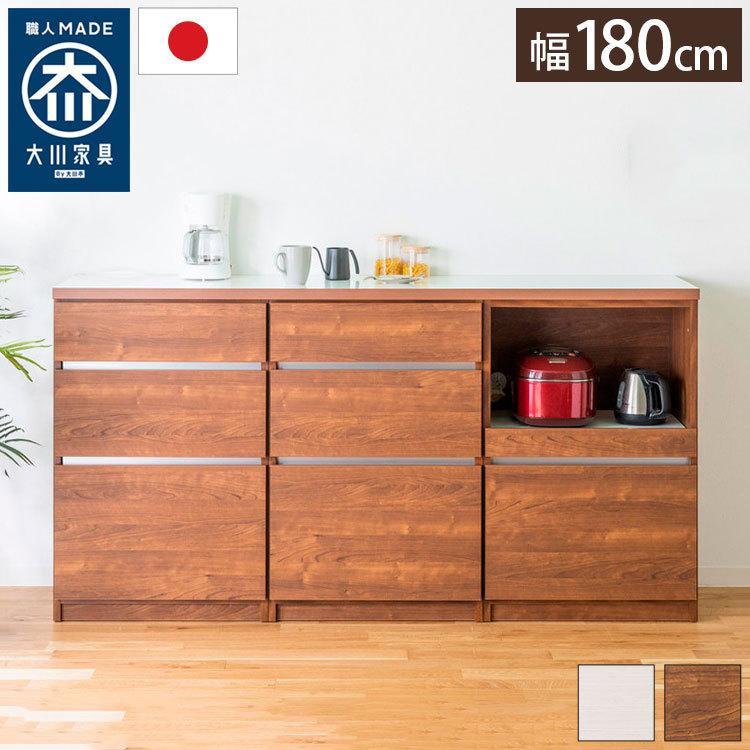 キッチンカウンター 幅180cm 国産 大川家具 迅速な対応で商品をお届け致します 組立設置無料 引き出し キッチンボード 代引不可 レンジ台 海外 完成品