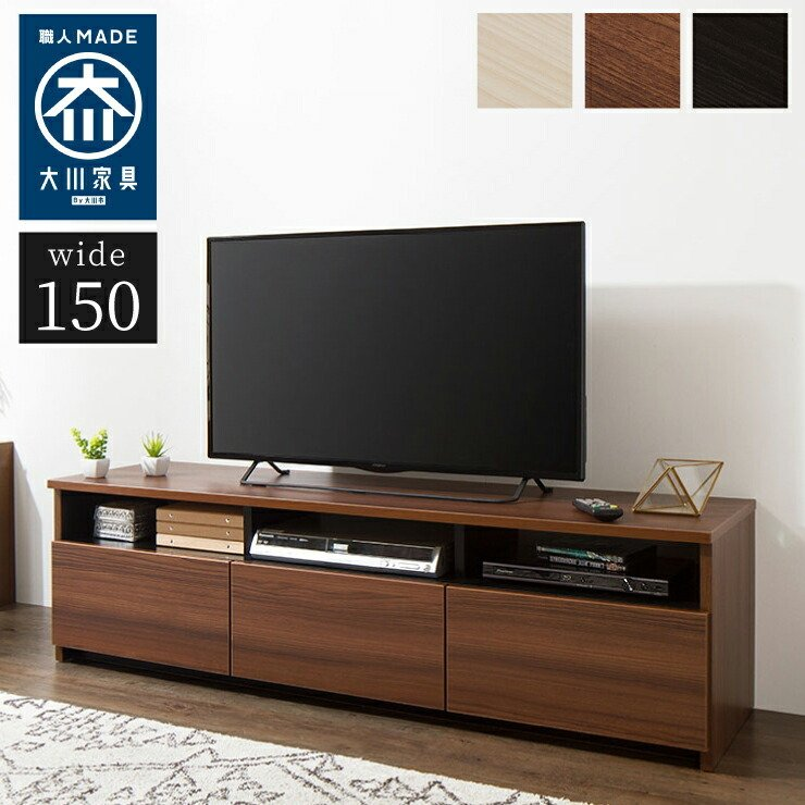 日本製 ローボード 幅150cm テレビ台 完成品 テレビボード 大川家具 格安店 42インチ 52インチ 木製 低廉 32インチ 代引不可