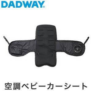大幅値下げランキング BabyHopper 空調ベビーカーシート ブラック WKBH02001 ファン 汗対策 空調 赤ちゃん ベビー 保証 暑さ対策 お出かけ 涼しい