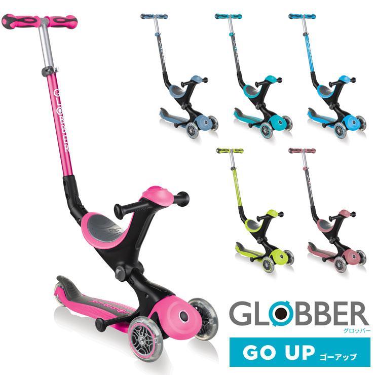 GLOBBER GOUP グロッバー ゴーアップ 三輪車 手押し キックボード キック 自転車 プレゼント 幼児 子供 激安価格と即納で通信販売 新色追加して再販 変形 スケート おもちゃ