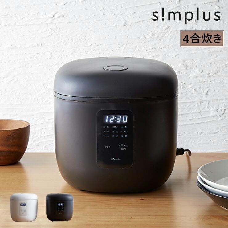 simplus シンプラス 出色 マイコン式 4合炊き炊飯器 SP-RCMC4 新色追加 ケーキ ヨーグルト 炊飯器 温度センサー付き 保温機能