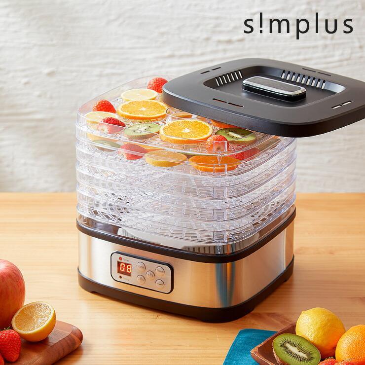 simplus シンプラス フードドライヤー SP-FD01 ドライフルーツ 無添加 ディハイドレーター 爆安プライス おやつ ドライフード 現品 食品乾燥機 干し