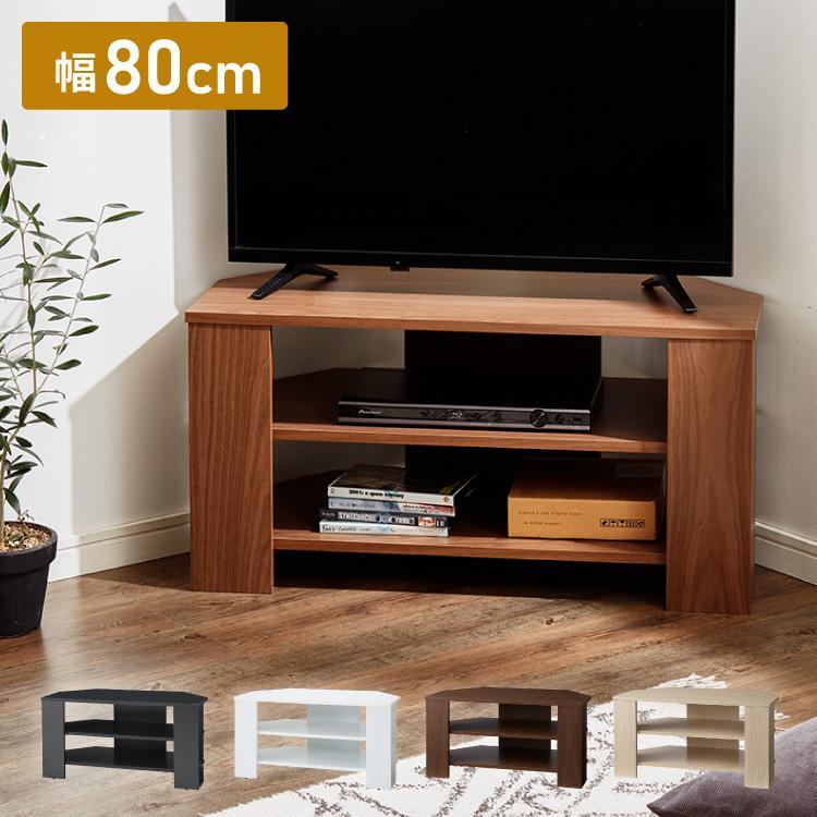 コーナーテレビ台 幅80cm 木製 人気ブレゼント 32型 32インチ TV台 ローボード コンパクト コーナー 台 テレビ テレビ台 テレビボード 新色追加