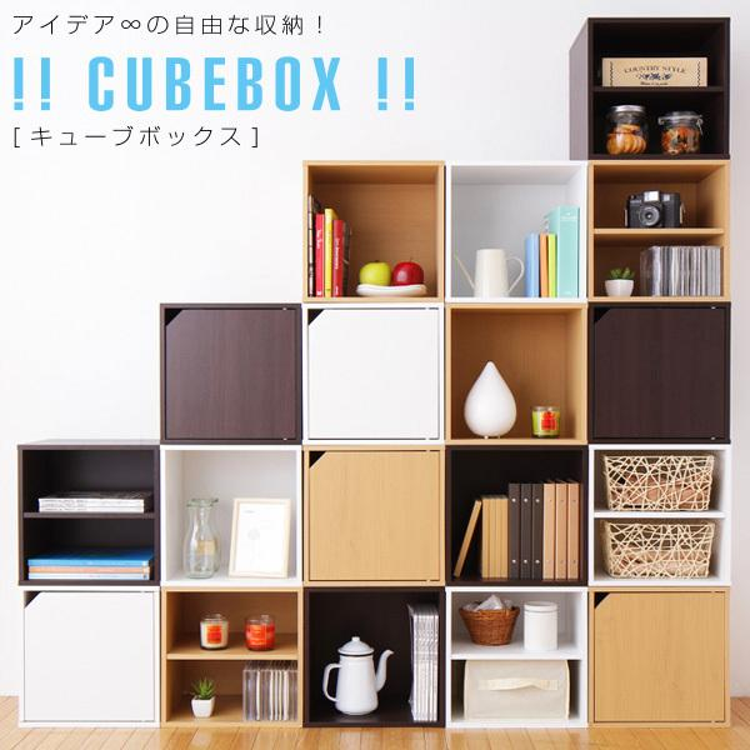 キューブボックス 扉付き 収納 オープン 北欧 オリジナル 正規認証品!新規格 ホワイト 棚 シェルフ cubebox ディスプレイラック 本棚 カラーボックス