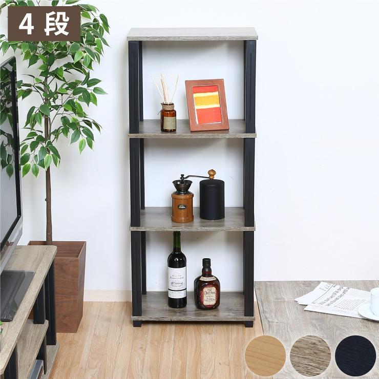 ついに再販開始 組立簡単 オープンラック 棚 シェルフ 4段 幅47 奥行30 スリム サイドテーブル リビング 日本最大級の品揃え キッチン ディスプレイ 木目 木製 収納