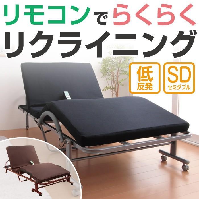 低反発 メッシュ仕様 電動 リクライニングベッド セミダブル ベッド 超激得SALE 折りたたみ 代引不可 折りたたみベッド 舗