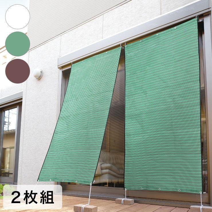 2枚組 日本製 遮熱アルミすだれ 90×185cm 毎日激安特売で 営業中です S字フック付き タープ メッシュ UVカット 日よけ 目隠し 断熱 シェード 省エネ 遮光 代引不可 新作 人気