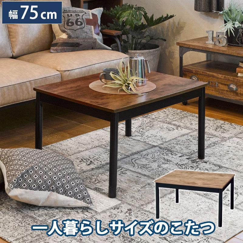 こたつテーブル 75cm×60cm アルテナ7560 コタツ ヴィンテージ アンティーク U字型石英管ヒーター オーバーのアイテム取扱☆ 割り引き 代引不可 継ぎ脚 300W 高さ調節