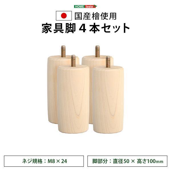 天然木 舗 ヒノキ製 ソファ ベッド 取替え用 代引き不可 ネジ径M8×24mm 4本セット 日本 10cm脚