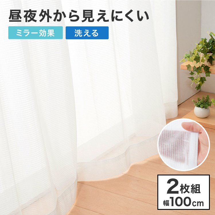 レースカーテン 豪華な 2枚組 情熱セール ミラーレースカーテン 幅100cm 丈108cm〜 丈213cm 見えにくい 洗える 北欧 ウォッシャブル おしゃれ