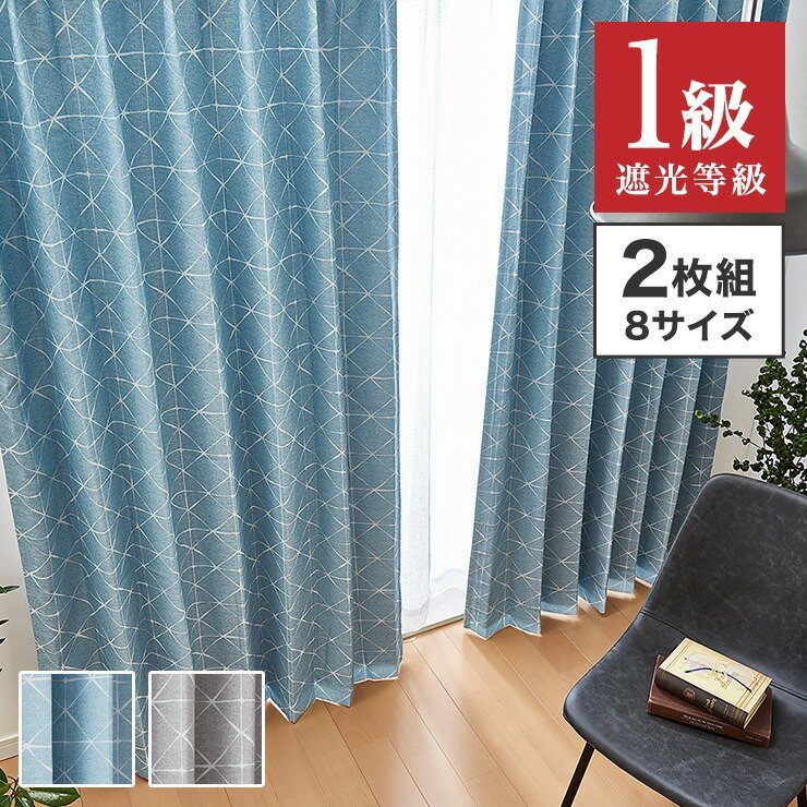 一級遮光カーテン 2カラー×8サイズ お得なキャンペーンを実施中 スクエア柄 遮光1級 ウォッシャブル 裏地付き 代引不可 低廉 おしゃれ シンプル カーテン 北欧 洗える