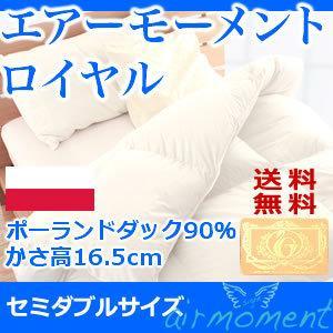 今ならフリーズカバープレゼント 羽毛布団 ロイヤルゴールドラベル 「air」 エアー モーメント セミダブル ゴールド