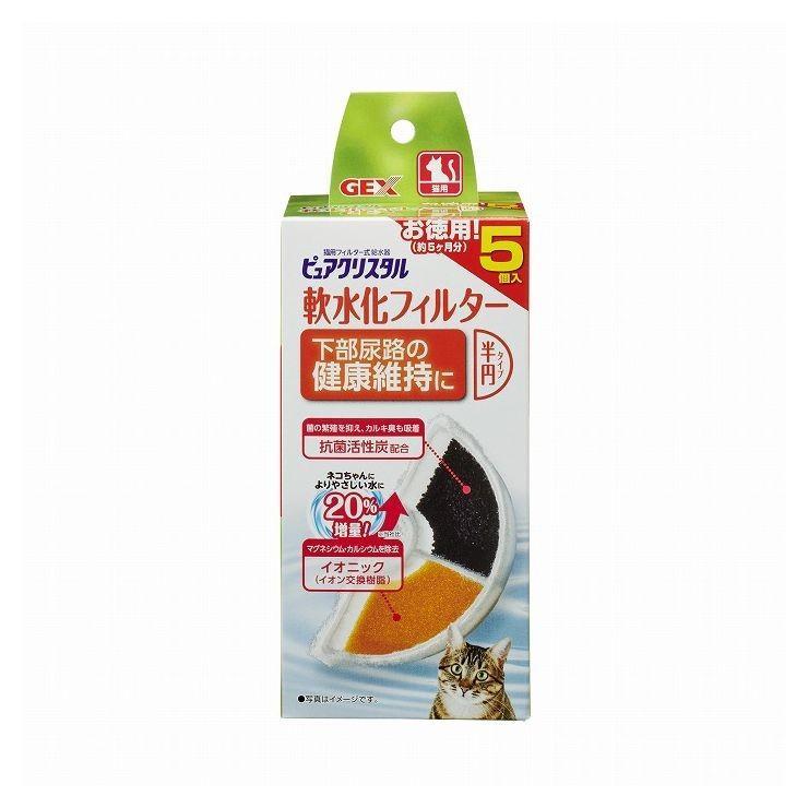 ジェックス 57398 新着セール PC軟水化フィルター半円猫用5個 送料0円