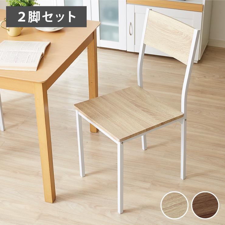 定番から日本未入荷 ダイニングチェア 2脚セット 海外 木目調 チェア 椅子 リビングチェア 同色セット チェアセット ダイニング椅子 ヴィンテージ