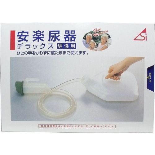 安楽尿器 DX 男性用 1500cc 受尿器付き 専門店 市場 乳白色タイプ