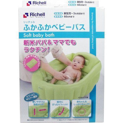 リッチェル ふかふかベビーバスW セール 春の新作続々 グリーン 対象年齢:新生児~3カ月頃まで