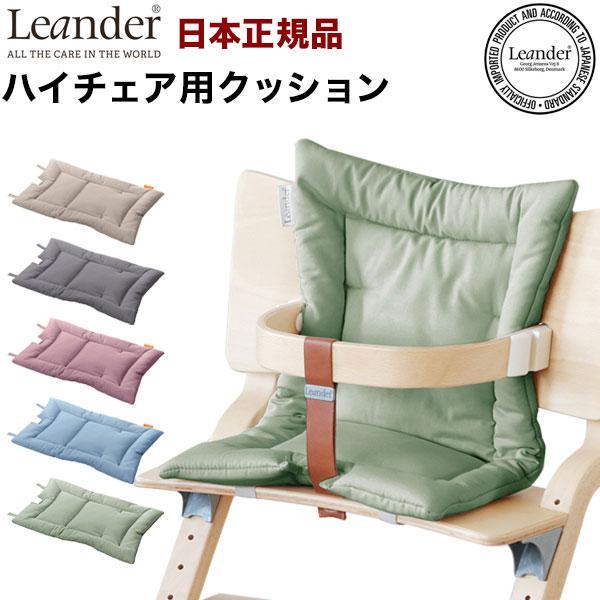 日本正規品 返品交換不可 リエンダー Leander ハイチェア用 クッション アイテム勢ぞろい ハイチェア 取り付け簡単 べビー 代引不可 北欧 ベビーチェア チェア