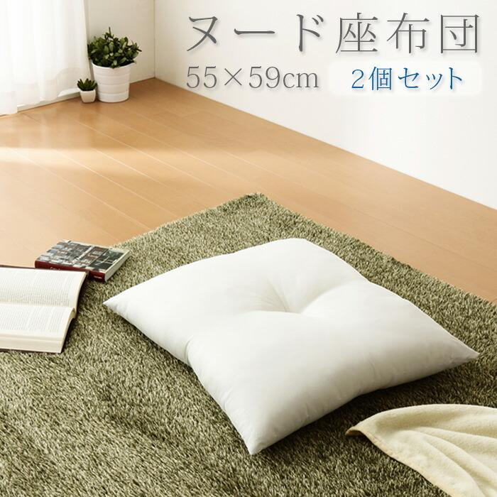 座布団 日本製 55×59 2個組 テイジン製中綿使用 国産 クッション 春の新作続々 期間限定で特別価格 洗える セット ヌード座布団