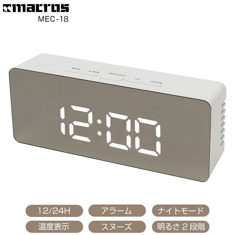 置き時計 置時計 デジタル デジタル時計 卓上 テラス LED MEC-18 ミラークロックL スヌーズ ナイトモード 安心と信頼 5☆大好評 アラーム 温度