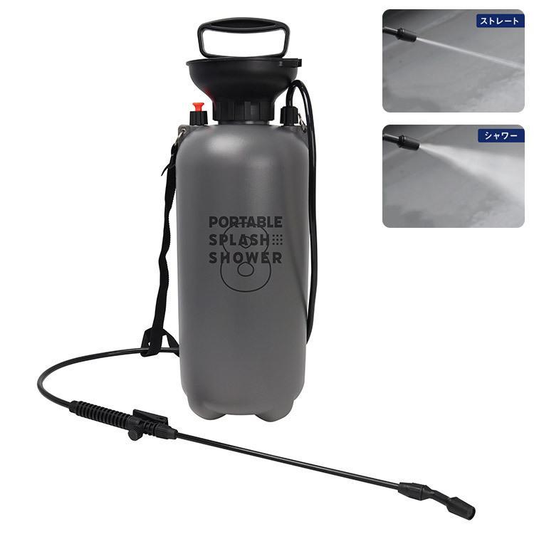 ポンプ式 ポータブルスプラッシュシャワー 8L MCZ-205 簡易シャワー 超定番 携帯シャワー 温水 アルコール アウトドア レジャー 海水浴 ランキングTOP10 洗車 掃除 キャンプ