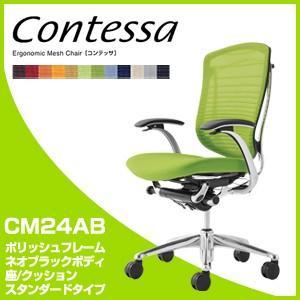 コンテッサ チェア CM24AB ポリッシュフレーム・ネオブラックボディ 背:グラデーションサポートメッシュ クッション 代引不可
