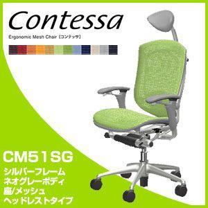 コンテッサ タスクチェア CM51SG シルバーフレーム:ネオグレーボディ:座/メッシュ contessa デスクチェア ヘッドレストタイプ オカムラ
