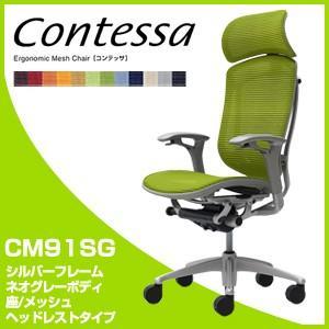 コンテッサ オフィスチェア ヘッドレスト CM91SG フレーム・ボディ:シルバー・ネオグレー 背:メッシュ 座:メッシュ 代引不可