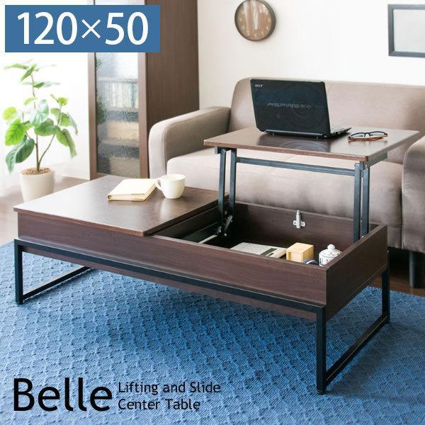 昇降式リビングテーブル 天板昇降テーブル Belle ベル センターテーブル 代引不可 テーブル 限定特価 昇降式 スライド ローテーブル 希少