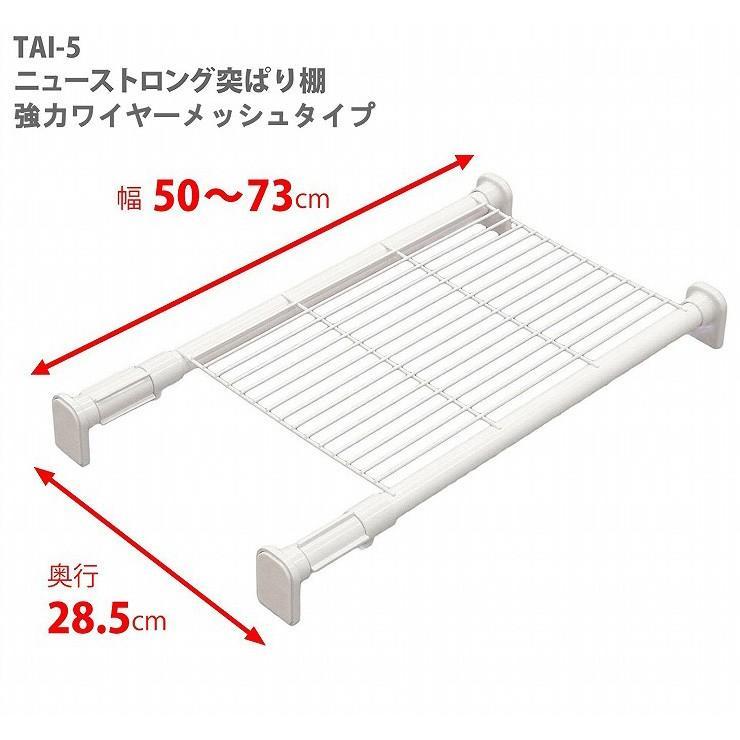 未使用 平安伸銅工業 強力タイプの突っ張り棚 メッシュ 保障 ホワイト 耐荷重50~30kg TAI-5 強力ワイヤーメッシュタイプ 取付寸法50~73cm