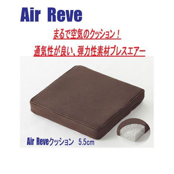 【Air Reve】エアーレーヴ クッション<5.5cm> ブラウン /10点入り(代引き不可)