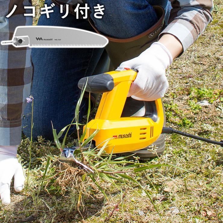 公式通販 ムサシ コンセント式 除草バイブレーター WE-700 専用替刃ノコギリ付き 雑草抜き 供え 草刈り機 草むしり 駆除 振動除草 代引不可