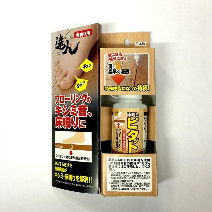床鳴りピタット 日本製 歪み 軋み 店内全品対象 きしみ フローリング 代引不可 床鳴り 穴あけ不要 セール特別価格