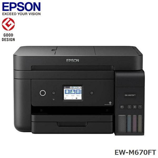 エプソン A4カラーインクジェット複合機 EW-M670FT ブラック プリンター 5☆好評 スキャン 代引不可 印刷 コピー 人気の製品 コンパクト