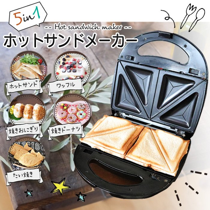 5in1 ホットサンドメーカー 特別セール品 ワッフルメーカー ドーナツ 日本 たい焼き パン ホットサンド 両面焼き トースト 焼きおにぎり