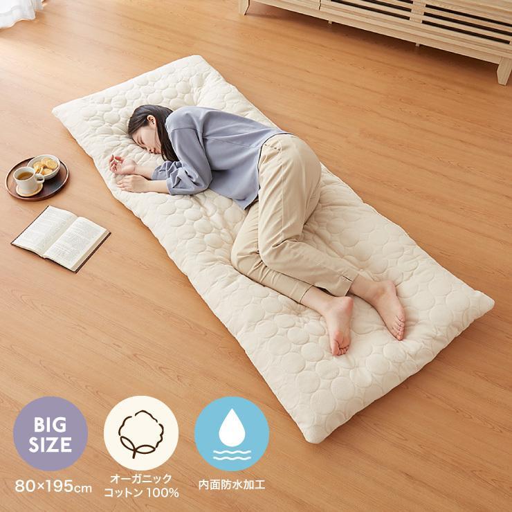 ごろ寝マット 洗える 80×195cm セミシングル 綿100% オーガニックコットン 天然素材 日本正規品 折りたたみ 中綿入り 消臭 吸湿速乾 日本全国 送料無料