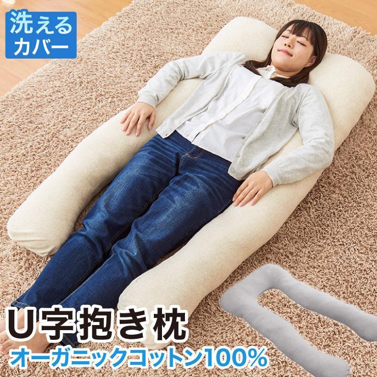 抱き枕 U字 綿100% オーガニックコットン 洗える 腰痛対策 ロング クッション 枕 妊婦 授乳 抱きまくら 人気ブランド 日本正規代理店品 出産祝い まくら 安眠 マタニティ