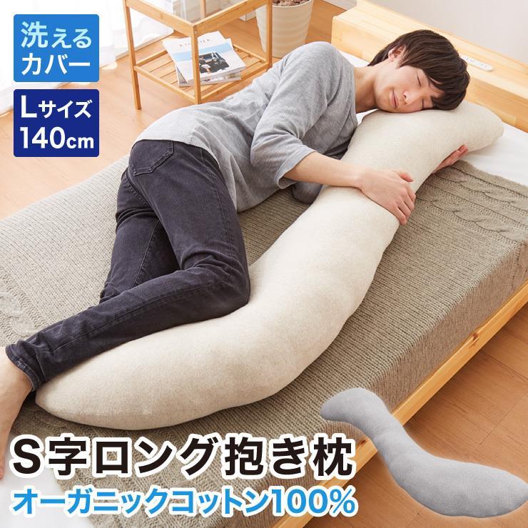 往復送料無料 オープニング 大放出セール 抱き枕 ロング S字 綿100% オーガニックコットン 140×30cm 洗える 安眠 横向き寝 枕 抱きまくら ボディーピロー 妊婦 うつ伏せ