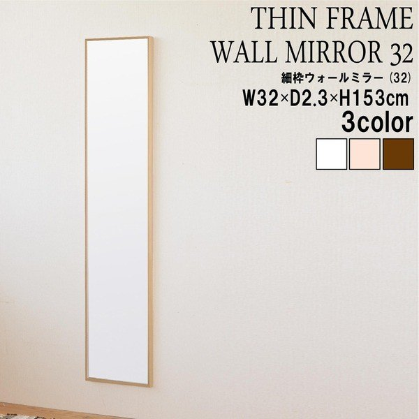 細枠ウォールミラー/姿見鏡 〔スリム/ナチュラル〕 幅32cm 天然木フレーム 飛散防止加工 日本製 〔完成品〕