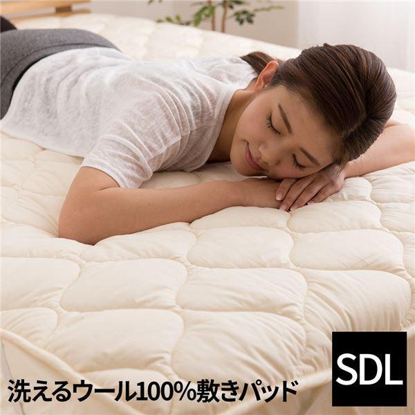 日本製 洗えるウール100%敷パッド(消臭 吸湿) セミダブルロング(120x210cm) ベージュ〔代引不可〕