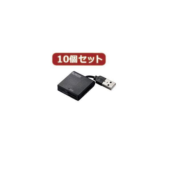 10個セット エレコム ケーブル固定メモリカードリーダ MR-K009BKX10