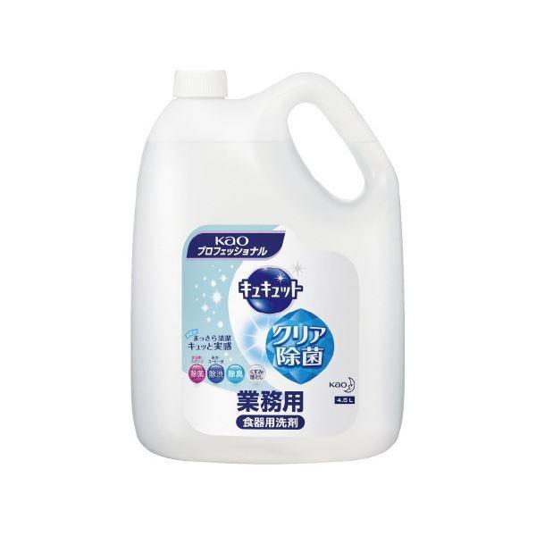 キュキュットクリア除菌 業務用 4.5L 4本