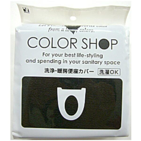 最新 ヨコズナクリエーション 便座カバー 超安い 洗浄 暖房用 代引不可 カラーショップ ブラック